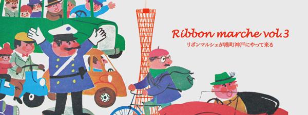 Ribbon marche vol.3 _b0236655_10553217.jpg