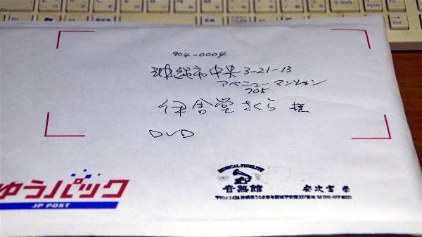 メール便_e0166355_8593358.jpg