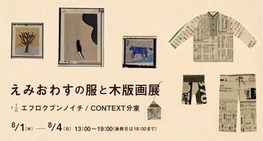 えみおわすの服と木版画展_f0128761_2322576.jpg