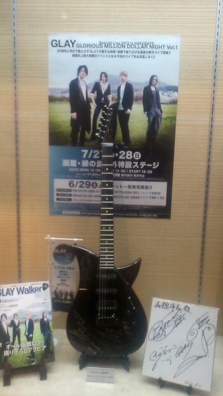 函館市役所にGLAYのサインギター_b0106766_23585796.jpg