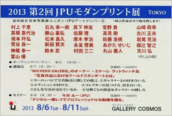 2013 第2回 JPUモダンプリント展_a0086270_1443078.jpg