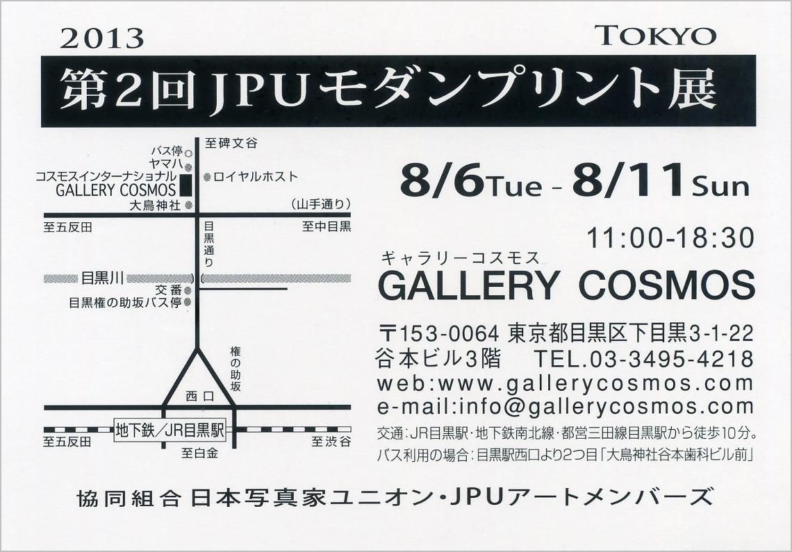 2013 第2回 JPUモダンプリント展_a0086270_1454320.jpg