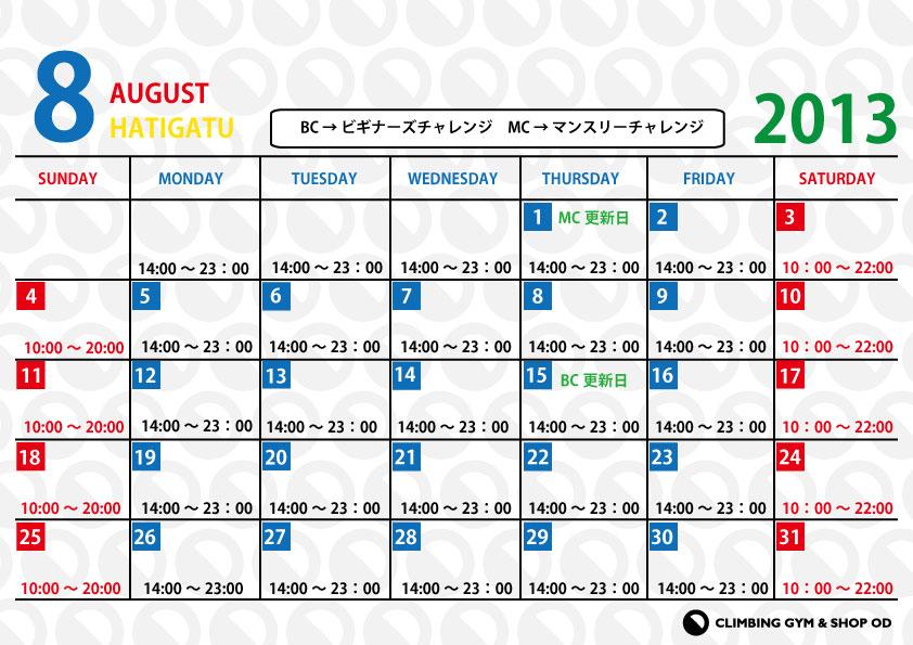 8月営業カレンダー_d0246875_2155180.jpg