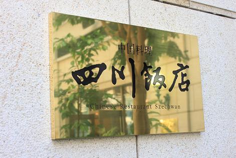 水戸プラザホテルの中国料理「四川飯店」に行って来ました♪_a0154192_1414327.jpg
