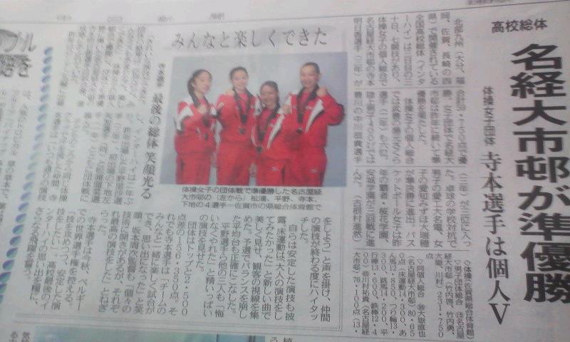 高校総体女子体操!_a0105698_19213749.jpg