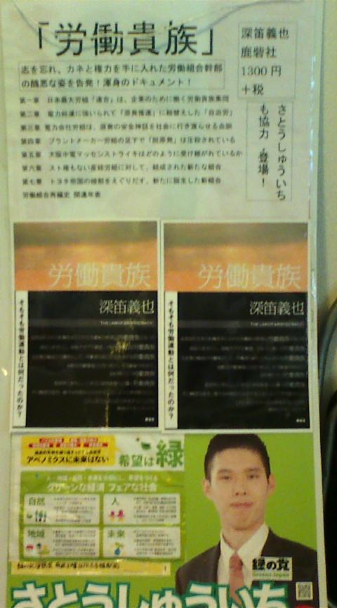 『労働貴族』宣伝活動開始へ_e0094315_6424536.jpg