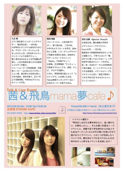 8月は!!Talk & Live Event『茜&飛鳥mama夢cafe♪』_c0140616_17462071.jpg