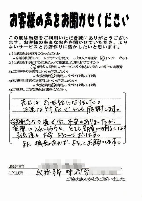 琉球畳/我孫子市柴崎台/お客様の声_b0142750_620122.jpg