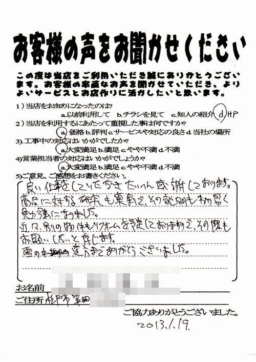 新調畳/松戸市/お客様の声_b0142750_64322.jpg