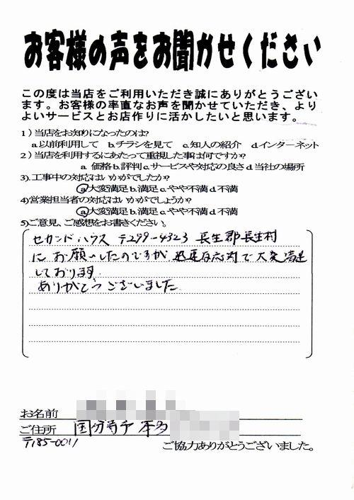 琉球畳/国分寺本多/お客様の声_b0142750_7112421.jpg