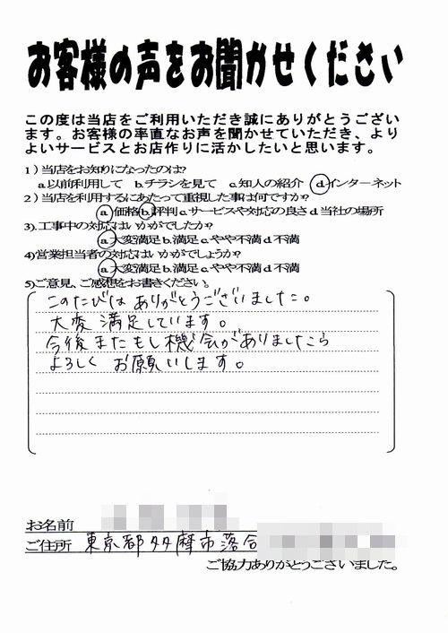 琉球畳/東京都多摩市落合/お客様の声_b0142750_7145575.jpg