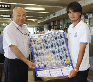 カターレ富山を応援しに行こう!_c0208355_1249655.jpg