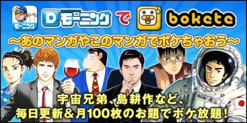 8月1日:人気漫画で毎週ボケる、『「Dモーニング」で「ボケて」』開始_c0036465_124912.jpg