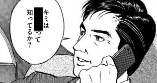 8月1日:人気漫画で毎週ボケる、『「Dモーニング」で「ボケて」』開始_c0036465_12501096.jpg