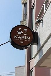 沼津に新しいワイン&カフェがOPENしました_b0016474_16294235.jpg