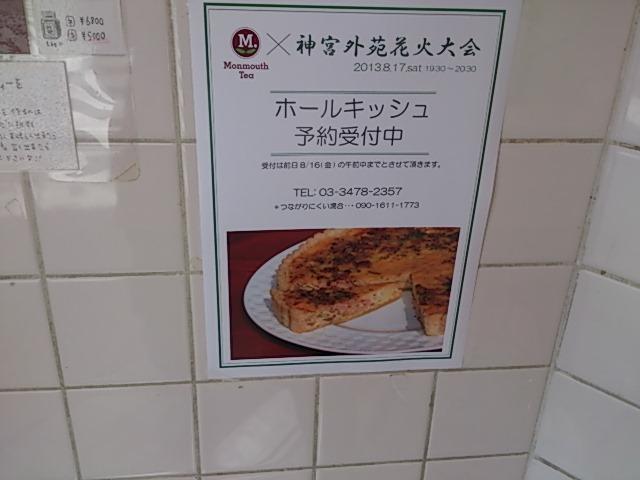 『神宮花火大会キッシュ予約受付中』_a0075684_163243.jpg