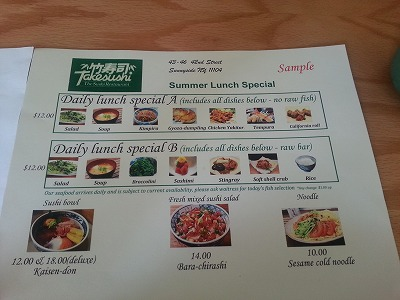 竹寿司ランチ_b0209691_23542833.jpg