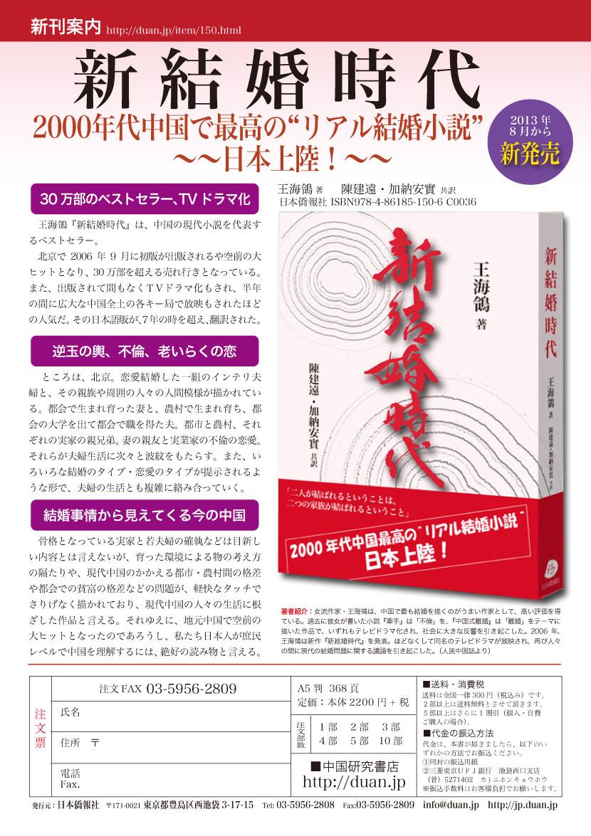 今天的@日文中国网 发表了中国著名作家@王海鸰 的长篇力作《新结婚时代》日文版在日出版的消息。_d0027795_14484566.jpg