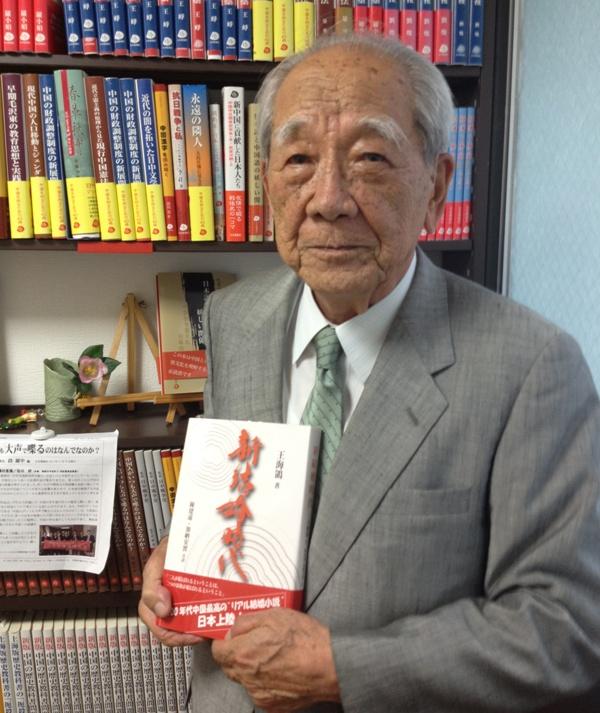 今天的@日文中国网 发表了中国著名作家@王海鸰 的长篇力作《新结婚时代》日文版在日出版的消息。_d0027795_1449180.jpg