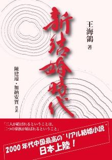 プレスリリース 中国の人気ドラマ原作『新結婚時代』日本僑報社より刊行_d0027795_1811869.jpg