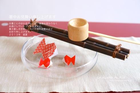Buone Vacanze a tutti♡ 暑中お見舞い金魚 Origami Ⅶ_b0246303_6511473.jpg