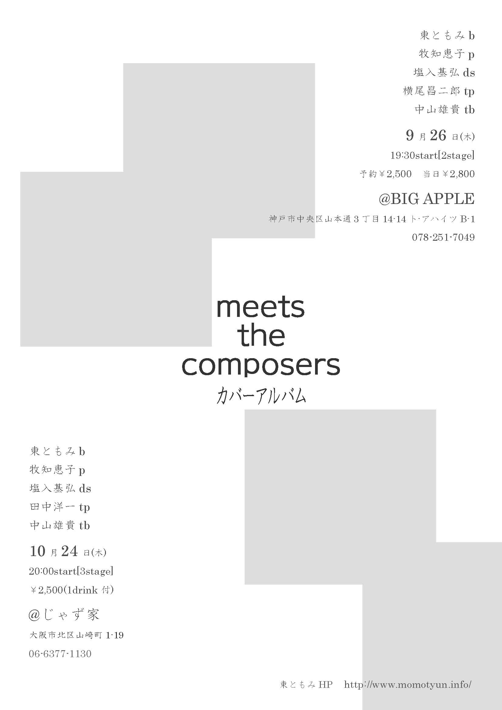 meets the composers_f0042307_061334.jpg