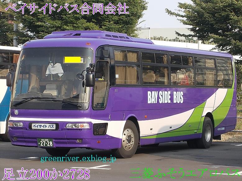 ベイサイドバス合同会社 2728_e0004218_2116560.jpg