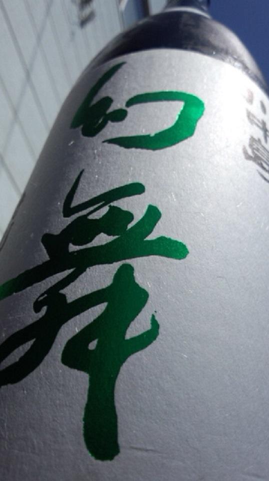 【日本酒】 別注 幻舞 おりがらみ 特別純米 無濾過生原酒 美山錦 限定 24BY_e0173738_1061238.jpg