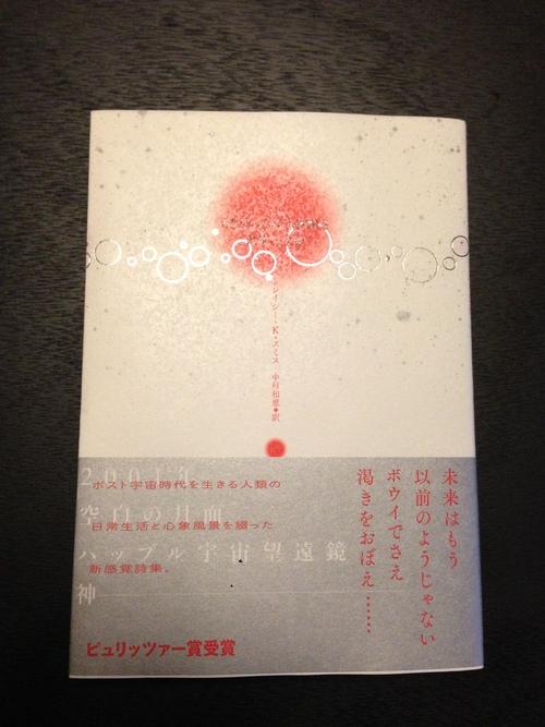 日本ロレックス 特別協力:詩集「LIFE ON MARS 火星の生命」_f0039351_1638337.jpg