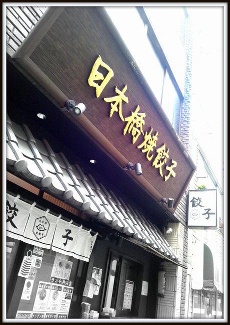 日本橋サンポ ♪_b0241353_17313393.jpg
