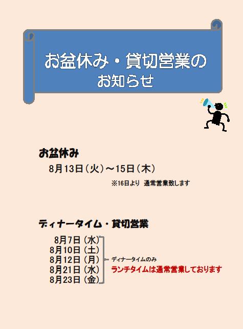 8月 貸し切り営業&お盆休みのお知らせ_b0215460_1392478.png