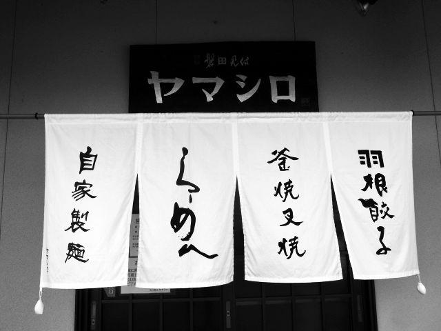 磐田「ヤマシロ」で味噌_e0220163_14513640.jpg