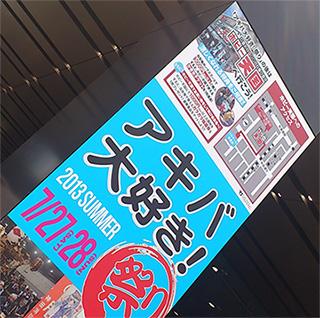 アキバ大好き!祭り2013_e0146373_822133.jpg