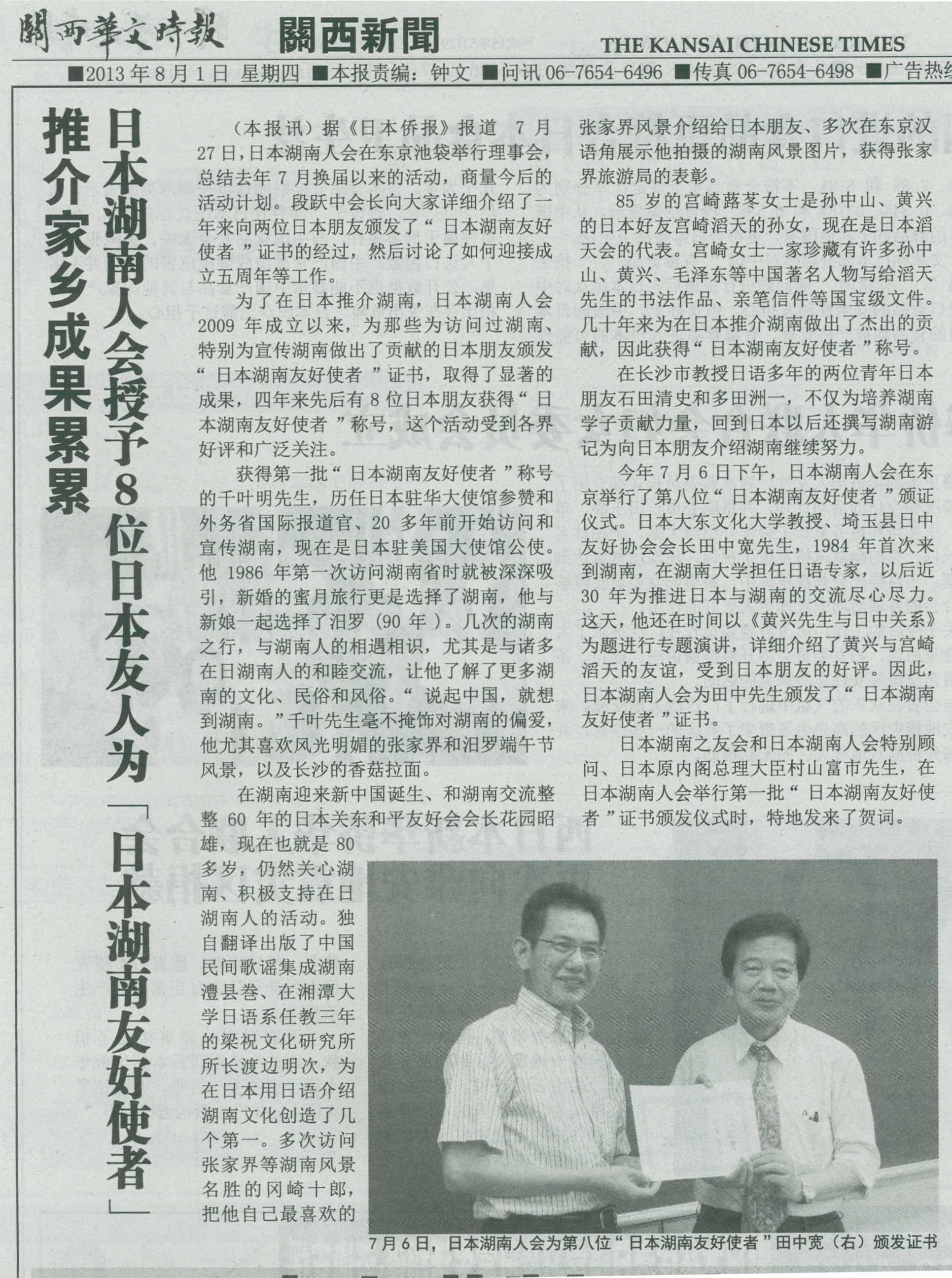 关西华文时报 最新号发表日本湖南人会 授予8位日本朋友为日本湖南友好使者报道_d0027795_12523419.jpg