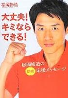 日本人テニスプレーヤーの錦織圭さん、CNNのHuman to Heroにご出演(動画付)_b0007805_2315291.jpg