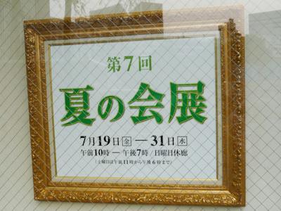 山本大貴先生 「夏の会展」日動画廊_b0107314_13295879.jpg