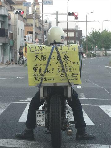 日本一周中バイク_f0034816_21292984.jpg