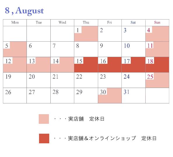 8月定休日のご案内。_e0214436_17131011.jpg