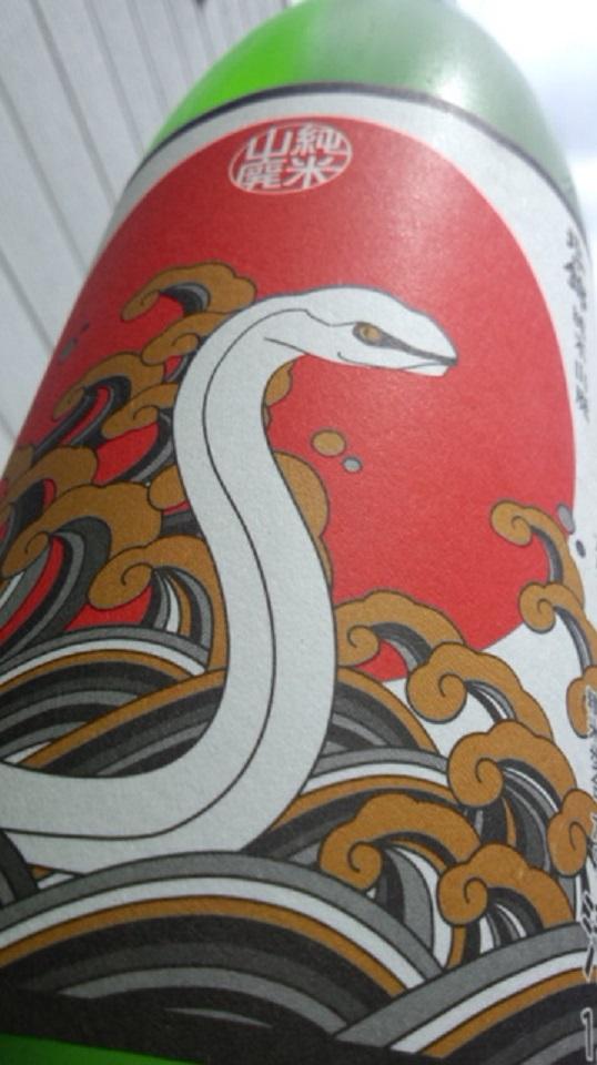 【日本酒】 北の錦 山廃純米酒 吟風70 1回火入れ 限定 24BY_e0173738_10493777.jpg