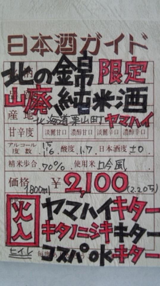 【日本酒】 北の錦 山廃純米酒 吟風70 1回火入れ 限定 24BY_e0173738_10495837.jpg