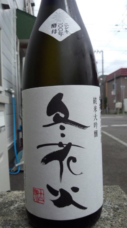【日本酒】 北の錦 山廃純米酒 吟風70 1回火入れ 限定 24BY_e0173738_1050630.jpg
