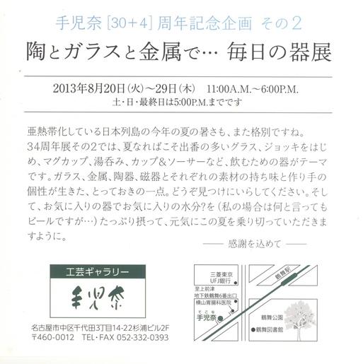 お知らせ_c0061075_21274494.jpg