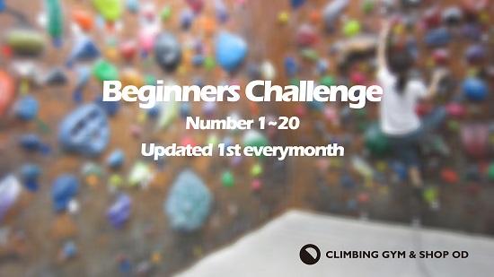 8月 Beginners Challenge_b0242198_9582018.jpg