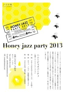 Honey jazz party 2013_a0149506_18365335.jpg