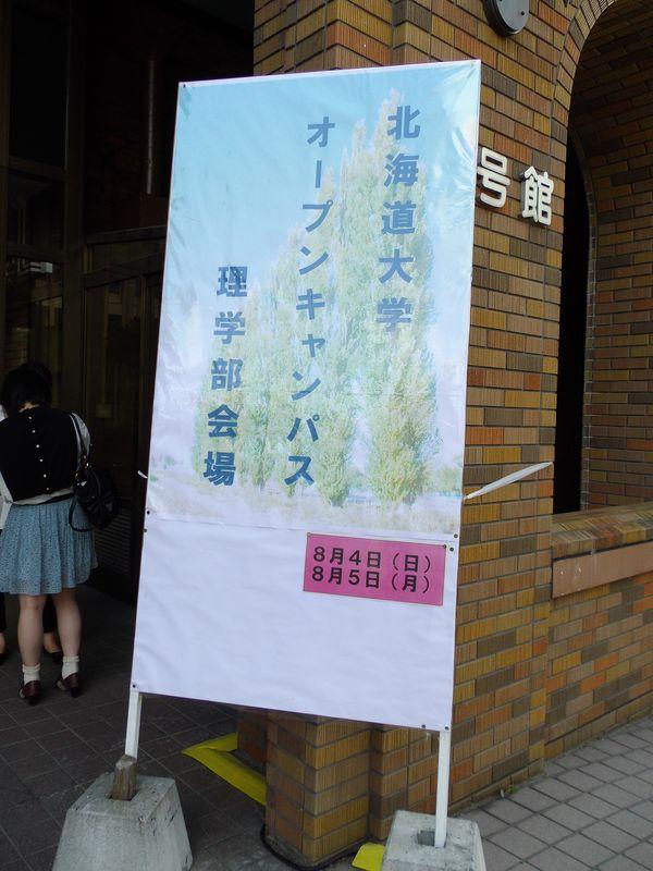オープンキャンパス1日目_c0025115_233325100.jpg