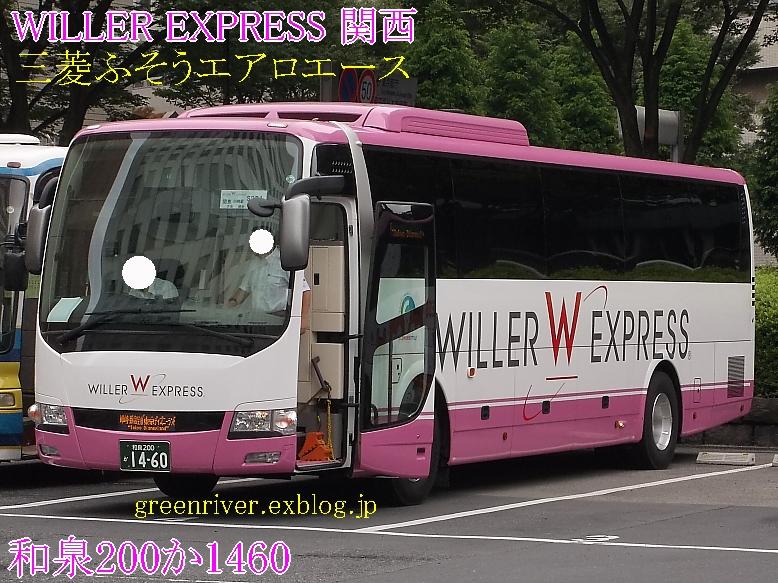 WILLER EXPRESS 関西 1460_e0004218_20544225.jpg