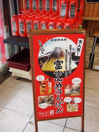 日本滞在記(3)はとバスで富士山五合目と桃狩り☆_d0104926_031411.jpg