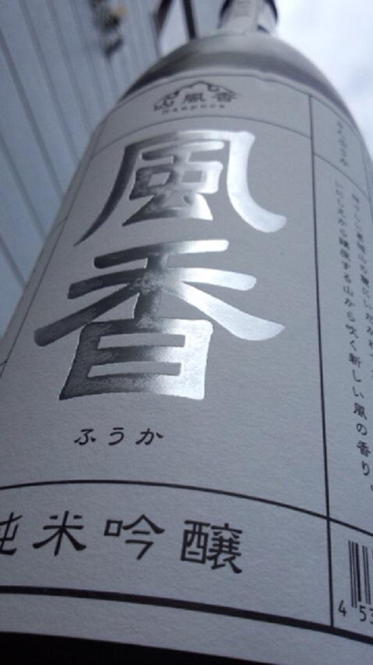 【日本酒】 梅乃宿 山風香 風香 純米吟醸 備前雄町60 限定 24BY_e0173738_14404811.jpg