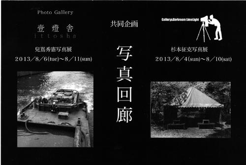 写真回廊2013 本日より開催。_e0158242_13371620.png