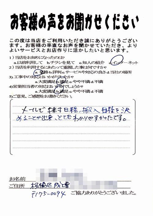 琉球畳/板橋区成増2/お客様の声_b0142750_928219.jpg